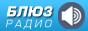 Радио БЛЮЗ онлайн