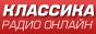 Радио КЛАССИКА онлайн