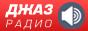 Радио ДЖАЗ Онлайн